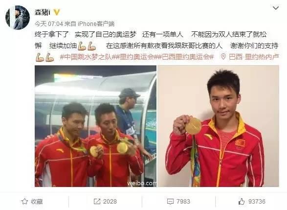陈艾森和林跃的这个冠军,让中国队在这一项目上实现了四连冠!图片