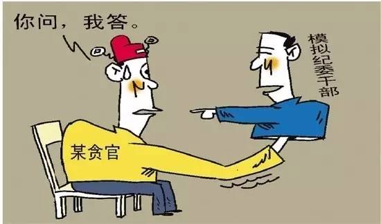 对抗方式涉及隐匿证据,干扰巡视等 今年起施行的《中国共产党纪律