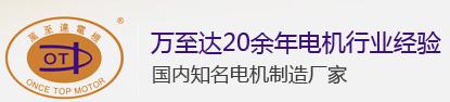 防雨减速电机,万至达电机邀请您参观-ARE深圳自动化机器人展览会