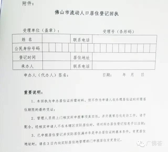 流动人口居住登记表_流动人口登记表图片