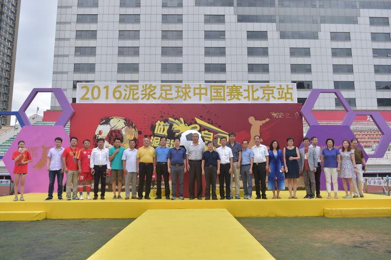奥运精神有泥,泥浆足球中国赛开启全民健身新