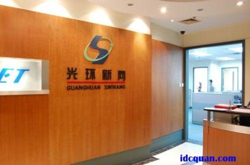 北京新网互联科技_光环新网300383主力萎靡不振,后期走势令人胆寒