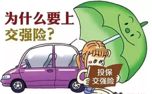 提交强大险全称为机触动车提交畅通强大迫保管,《机触动车提交畅通乱责强大迫保管条例