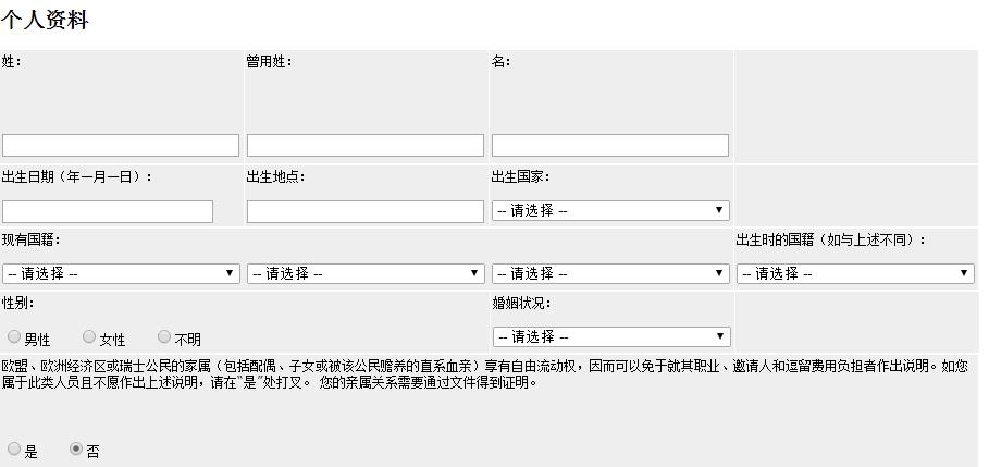 那么文都留学小编接下来就德国签证申请表填写样本的填写进行详细介绍图片