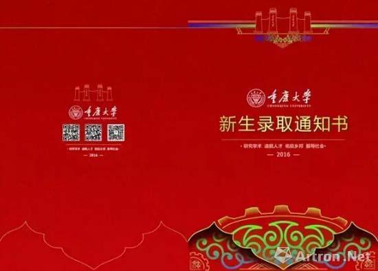 重庆大学录取通知书-这些高颜值的录取通知书 你最喜欢哪一个设计