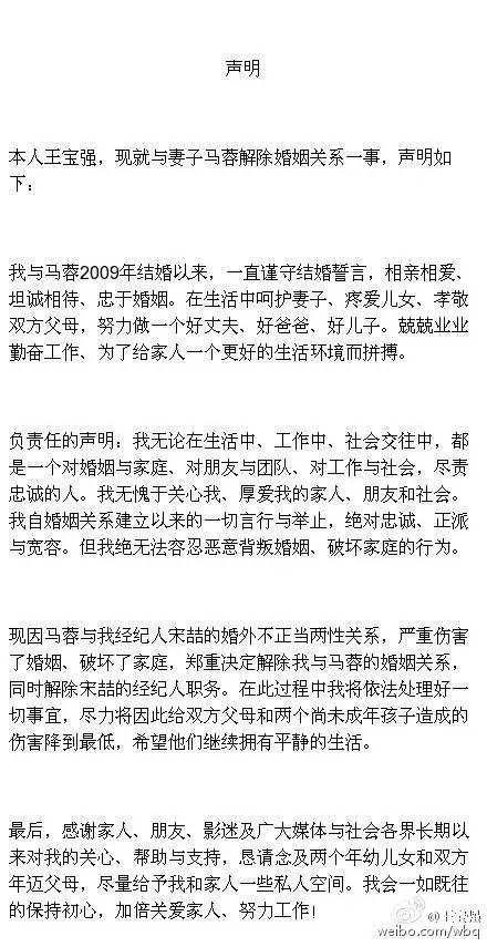 王宝强还没离婚 王宝强马蓉婚变闹剧 - 点击图片进入下一页