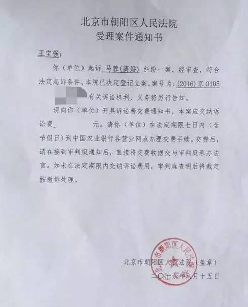 最新!王宝强上午起诉离婚,诉讼费近25万,财产房