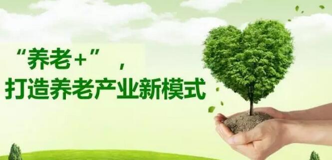 黑龙江:加快推进养老产业向现代服务业发展