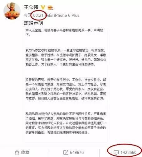 房产全曝光】王宝强上午起诉离婚!两个孩子的