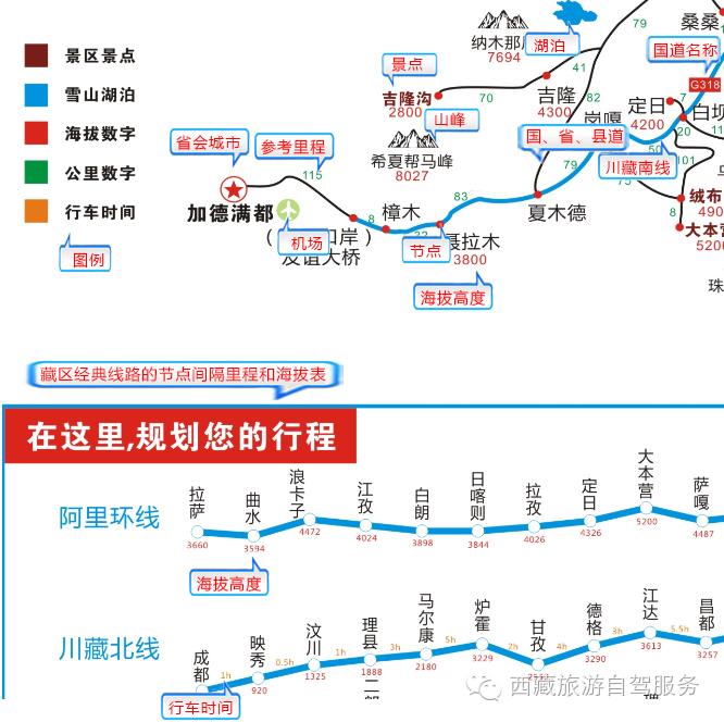 山驴最新第七版地图,西藏,四川,云南,自驾手绘地图线路出炉了!