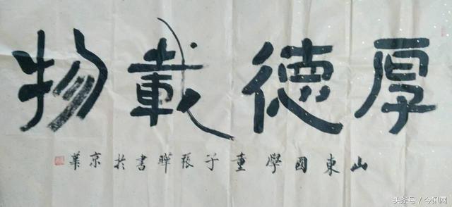 书画名家张晔书法作品欣赏图片