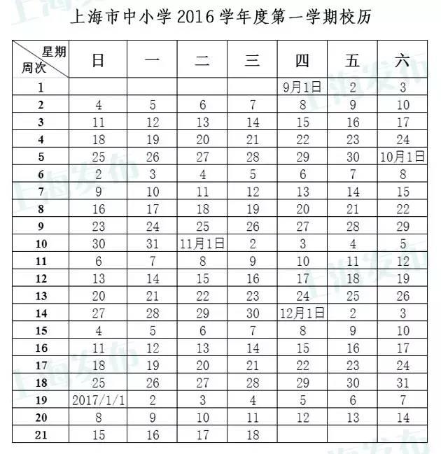 【2016,2017第一学期】