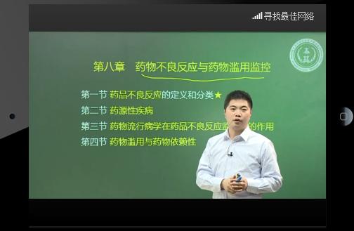 执业药师考试视频免费下载凤凰视频系统图片