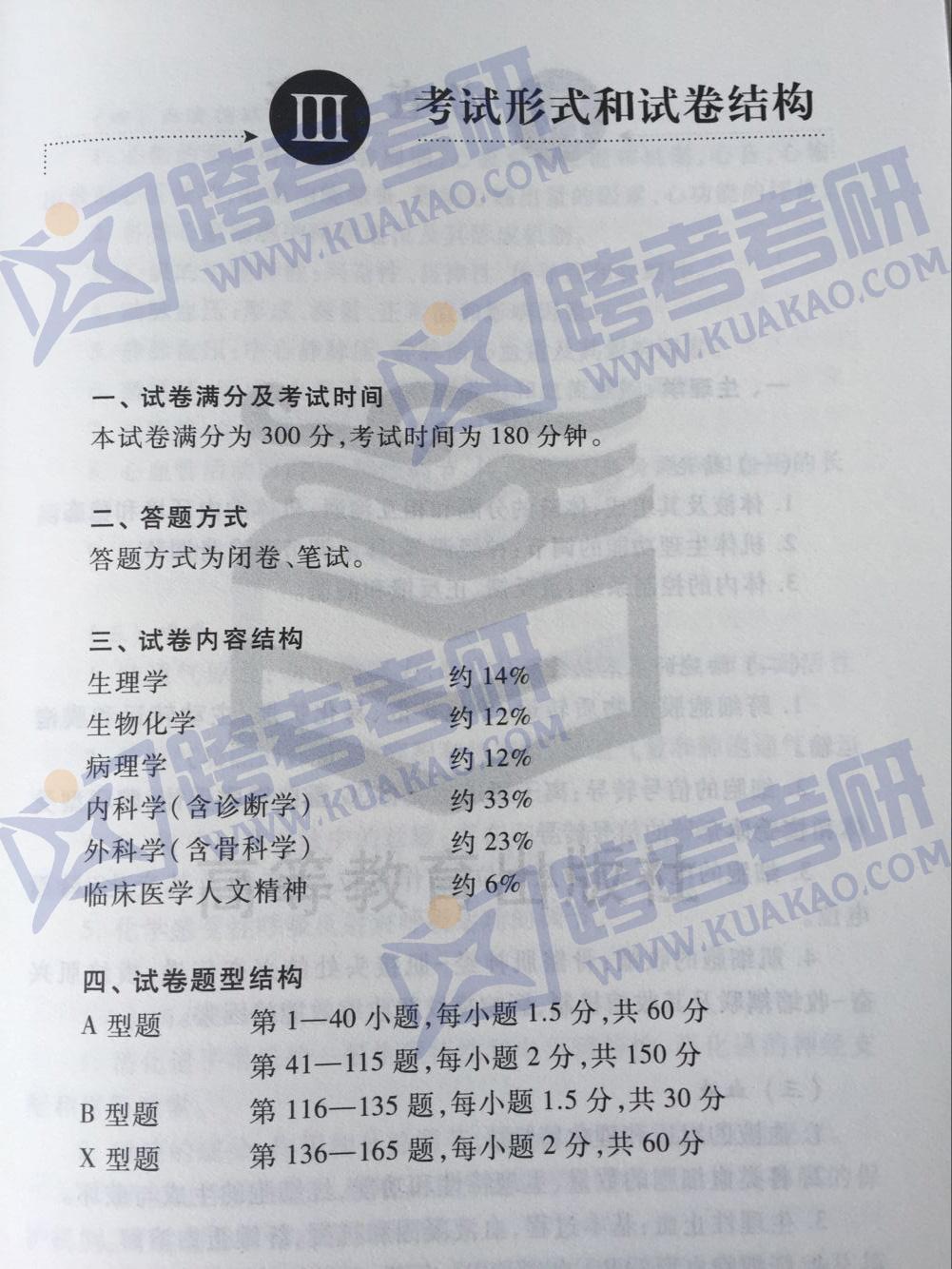 布:考试形式和试卷结构