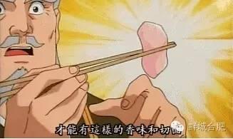 教你用中华小当家的口吻描述美食?图片