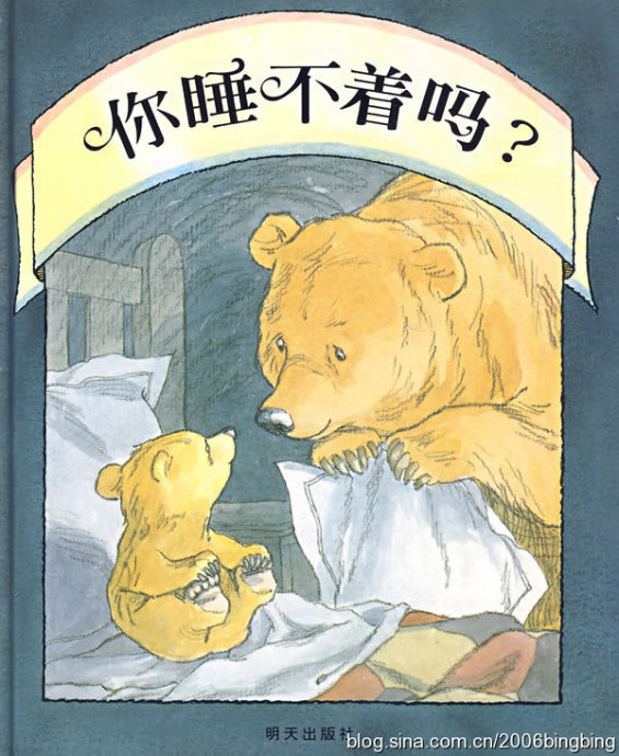 【小木碗推荐绘本】宝宝《你睡不着吗?》
