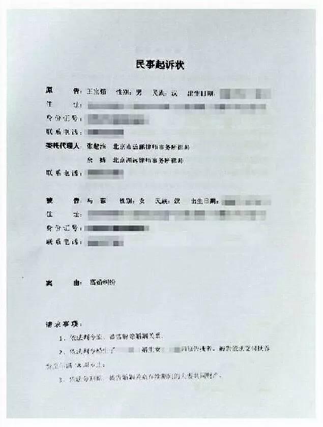 最新!王宝强正式起诉离婚,要求孩子抚养权,财产