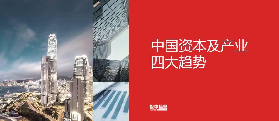 陈颉:新经济变革呈现四大趋势 95%的中国大型企业将在图片
