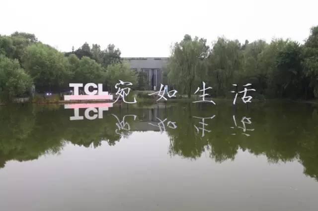 "TCL手机换新理念""宛如生活"" 企图逆袭靠谱么? - 磐石之心 - 磐石之心看Business"