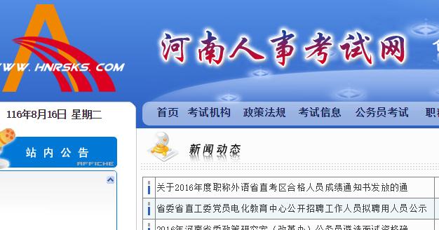 河南公务员考试报名网站为河南人事考试网.