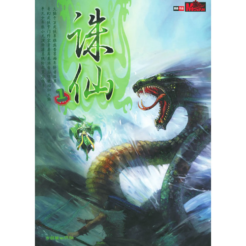 小说书籍封面_《诛仙》作为一部男性向小说,秉承了该派小说的一贯风格,虽然男主张