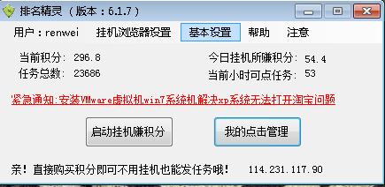 seo排名软件_快排seo排名软件