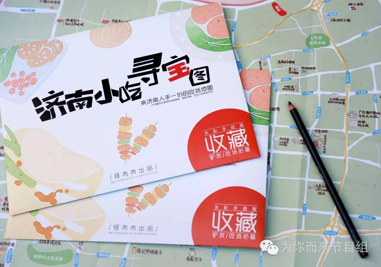 20份原创手绘地图《济南小吃寻宝图》