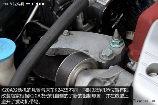 k20a发动机的悬置与原车k24z5不同,同时发动机舱位置有限,改装店家图片