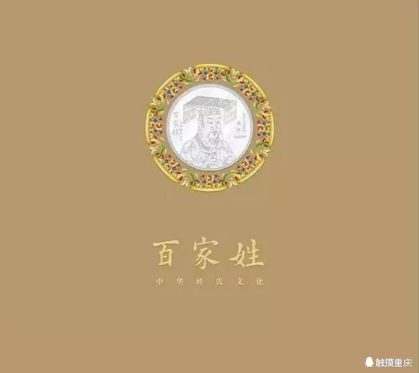 最新姓氏排行榜,重庆竟然有这么多姓氏没上榜