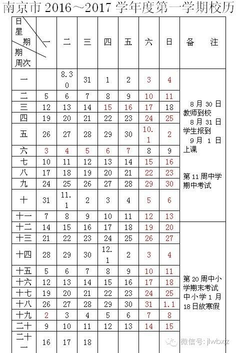 南京中小学2016-2017校历:9月1日开学,明年1月小学全托吉安_图片