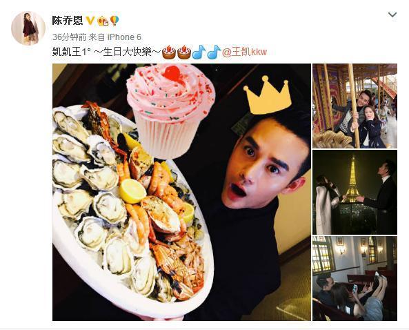 乔恩发微博祝王凯生日快乐,网友喊郎才女貌在一起