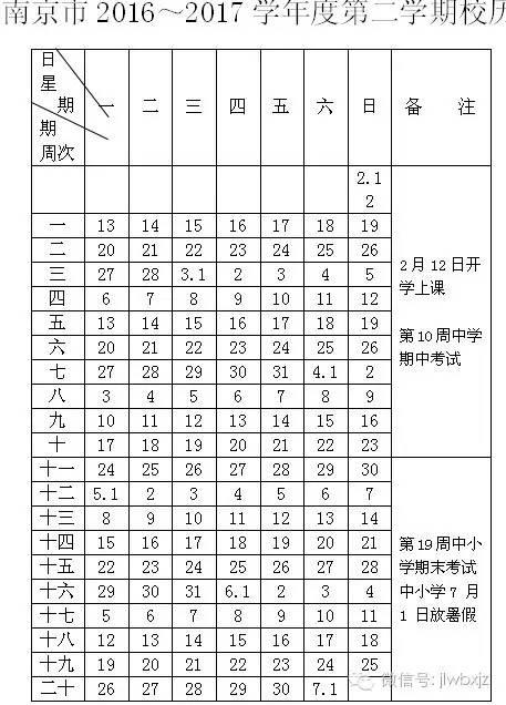 南京中小学2016-2017校历:9月1日开学,明年1月循环小学段学图片