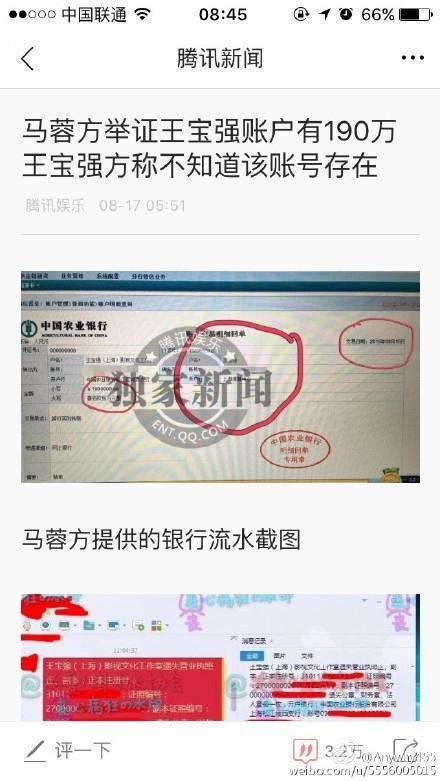 宋喆与马蓉同游韩国时王宝强却在工作-搜狐