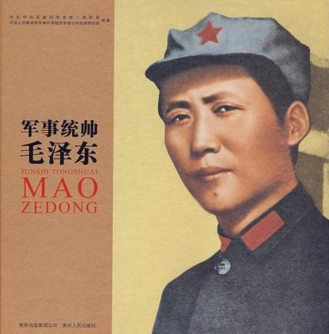 2007年8月出版的《军事统帅毛泽东》封面