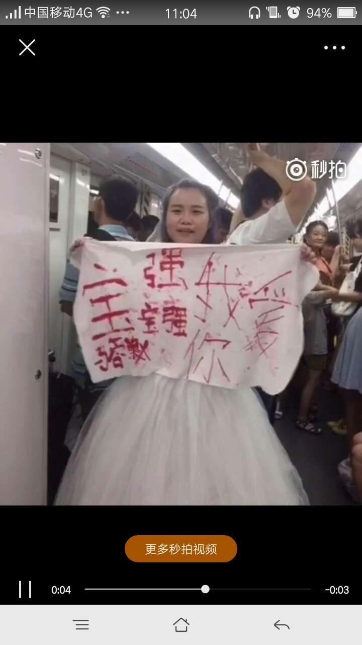 奇葩女地铁告白王宝强,此女有毒!