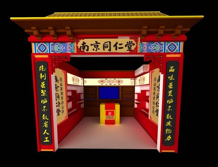 南京同仁堂展位展示图(B06)-重磅 百年企业南京同仁堂即将亮相海