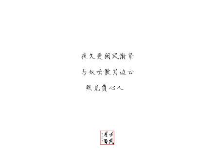 古诗词中的三行情书