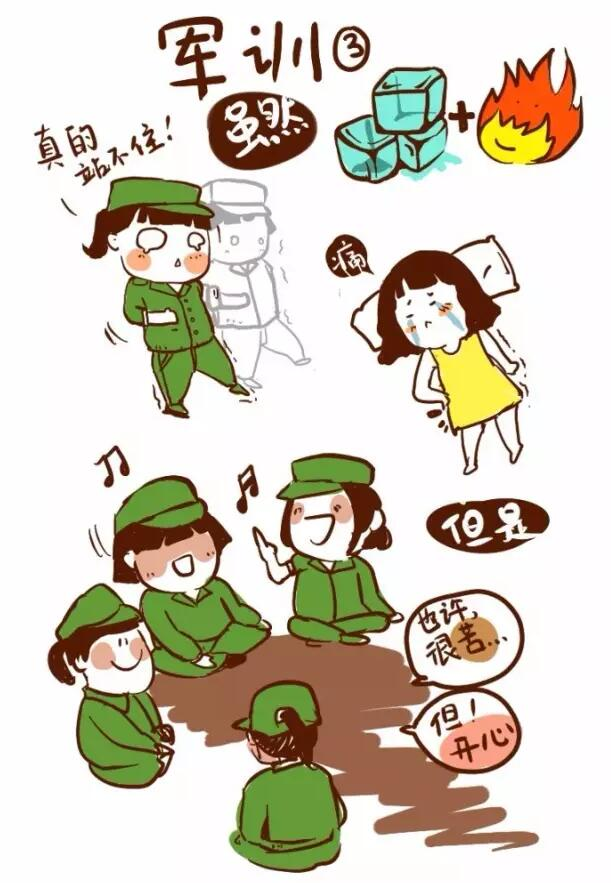 q版军训卡通图片
