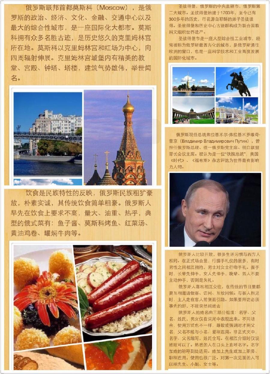 有关19个国家风土人情的图文在杭州人的朋友圈红了