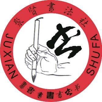 南昌理工学院logo_教育 正文  聚贤书法社于2008年10月3日由南昌理工学院聚贤书法社负责