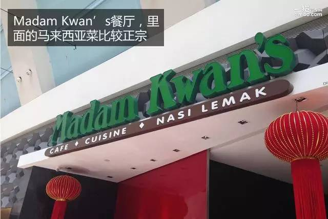 东西方混血的国家 马来西亚人车事 | 趣闻