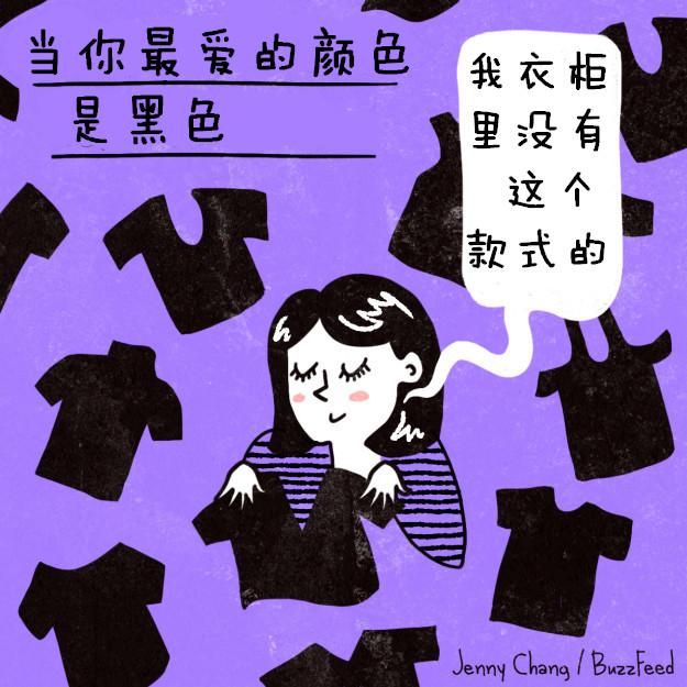 2.你的黑色衣服多的能堆成山了,想找到其中一件怎么都找不到.图片