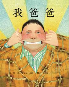 【推荐】2-4岁孩子必看的34本世界经典绘本