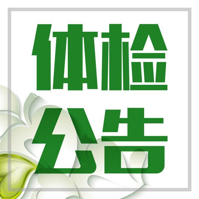 2016深圳小学考试招聘汇总时间和公告(体检)2014技术课优质教师信息图片