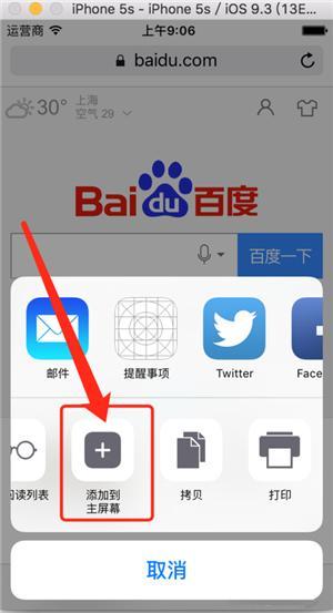 浏览器创建网页桌面快捷图标,iPhone小技巧图片