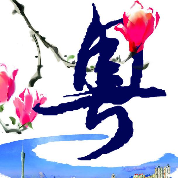 国考补录广东再招293人��最全补录职务表看过来��