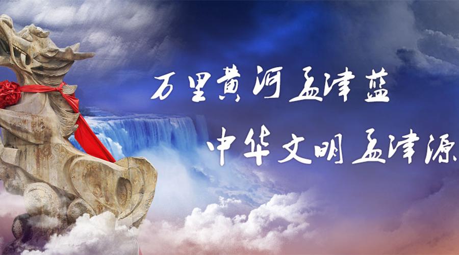 """月26日孟津县龙马负图寺将召开""""正源中华伏羲文化 推动孟津全域旅"""