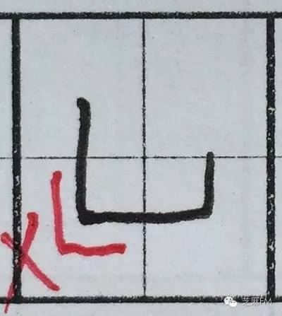 书法课:竖弯钩书写要诀妆视频a要诀图片