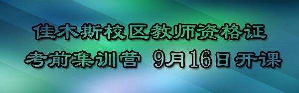汇优堂教育佳木斯校区-9月16日教师资格集训营开课