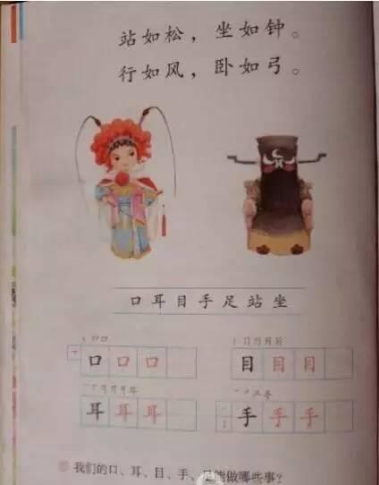 新版一年级语文上册教科书,快来先睹为快